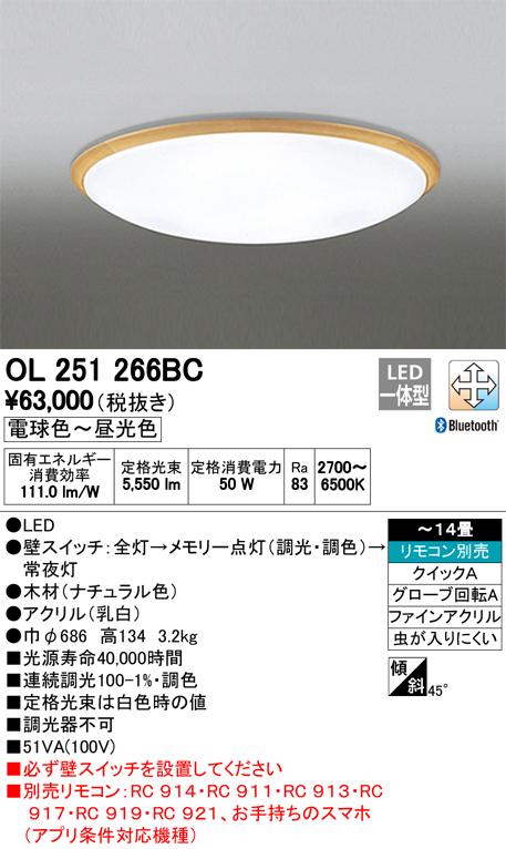 βオーデリック/ODELIC シーリングライト【OL251266BC】LED一体型 ~14畳 調光・調色 電球色~昼光色 リモコン別売