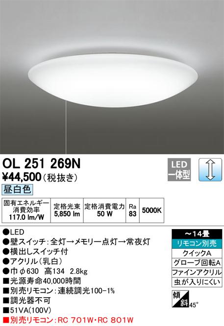 βオーデリック/ODELIC シーリングライト【OL251269N】LED一体型 ~14畳 調光 昼白色 リモコン別売