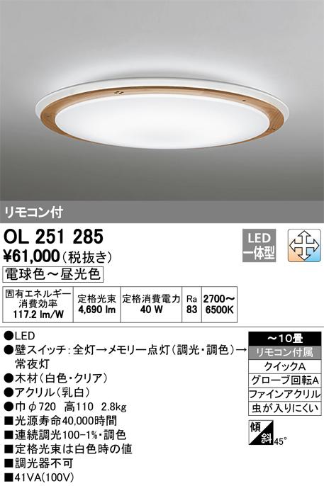 βオーデリック/ODELIC シーリングライト【OL251285】LED一体型 ~10畳 調光・調色 電球色~昼光色 リモコン付属