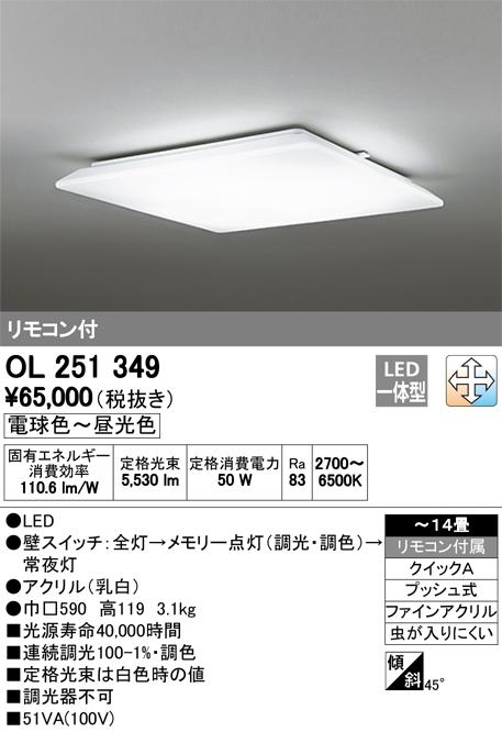 βオーデリック/ODELIC シーリングライト【OL251349】LED一体型 ~14畳 調光・調色 電球色~昼光色 リモコン付属