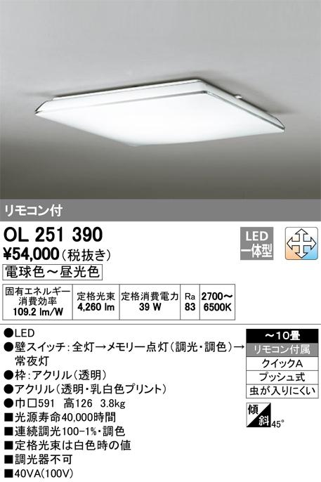 βオーデリック/ODELIC シーリングライト【OL251390】LED一体型 ~10畳 調光・調色 電球色~昼光色 リモコン付属