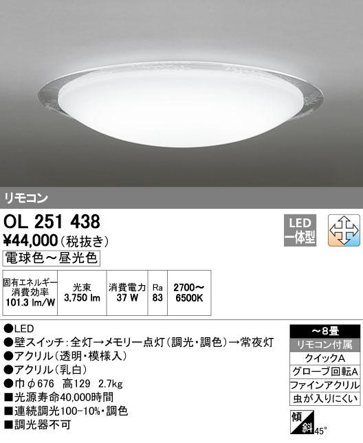 βオーデリック/ODELIC シーリングライト【OL251438】LED一体型 ~8畳 調光・調色 電球色~昼光色 リモコン付属