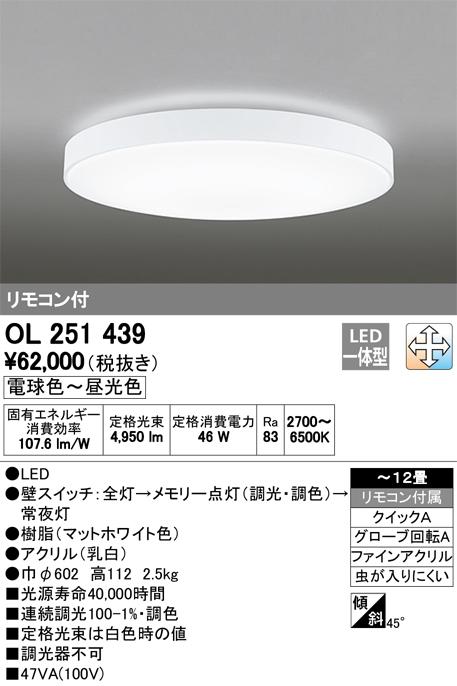 βオーデリック/ODELIC シーリングライト【OL251439】LED一体型 ~12畳 調光・調色 電球色~昼光色 リモコン付属