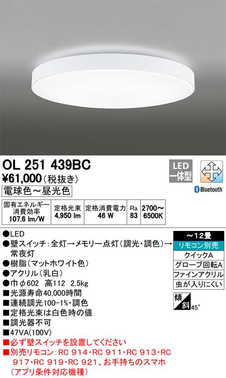 βオーデリック/ODELIC シーリングライト【OL251439BC】LED一体型 ~12畳 調光・調色 電球色~昼光色 リモコン別売