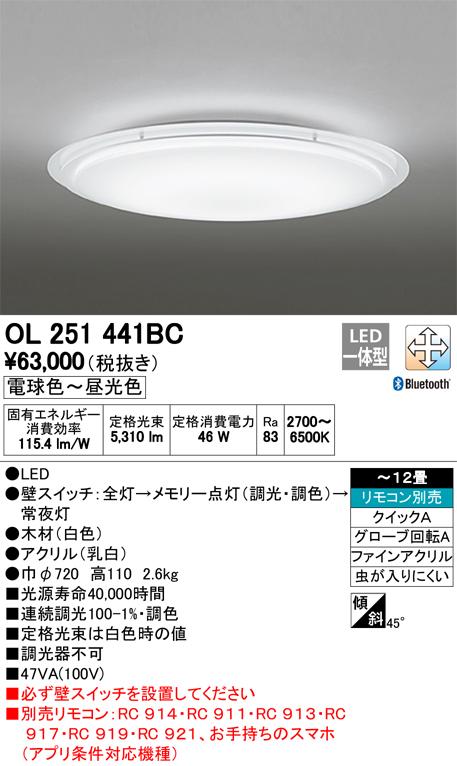 βオーデリック/ODELIC シーリングライト【OL251441BC】LED一体型 ~12畳 調光・調色 電球色~昼光色 リモコン別売
