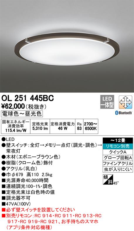 βオーデリック/ODELIC シーリングライト【OL251445BC】LED一体型 ~12畳 調光・調色 電球色~昼光色 リモコン別売