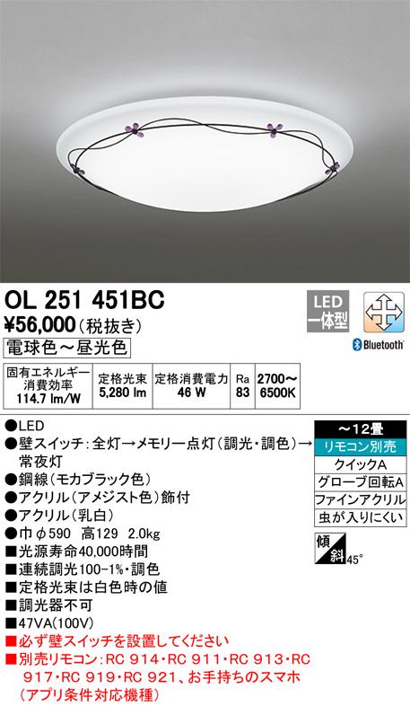 βオーデリック/ODELIC シーリングライト【OL251451BC】LED一体型 ~12畳 調光・調色 電球色~昼光色 リモコン別売