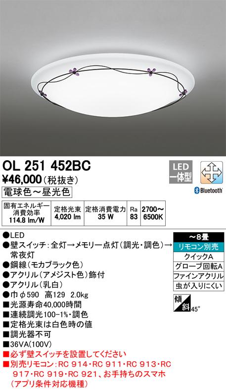 βオーデリック/ODELIC シーリングライト【OL251452BC】LED一体型 ~8畳 調光・調色 電球色~昼光色 リモコン別売