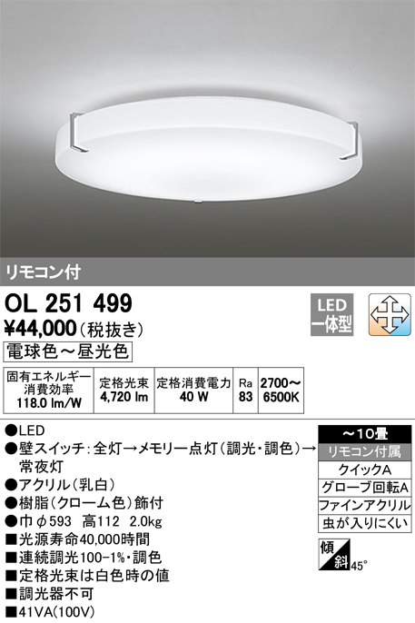 βオーデリック/ODELIC シーリングライト【OL251499】LED一体型 ~10畳 調光・調色 電球色~昼光色 リモコン付属