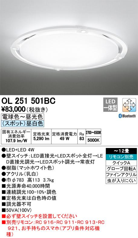βオーデリック/ODELIC シーリングライト【OL251501BC】LED一体型 ~12畳 調光・調色 電球色~昼光色 リモコン別売