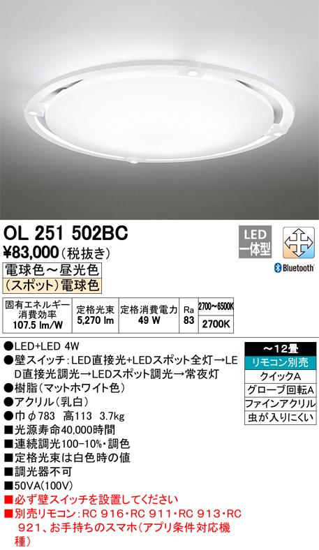 βオーデリック/ODELIC シーリングライト【OL251502BC】LED一体型 ~12畳 調光・調色 電球色~昼光色 リモコン別売