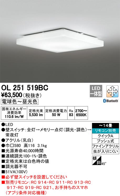 βオーデリック/ODELIC シーリングライト【OL251519BC】LED一体型 ~14畳 調光・調色 電球色~昼光色 リモコン別売