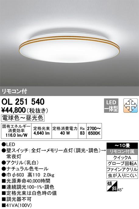 βオーデリック/ODELIC シーリングライト【OL251540】LED一体型 ~10畳 調光・調色 電球色~昼光色 リモコン付属