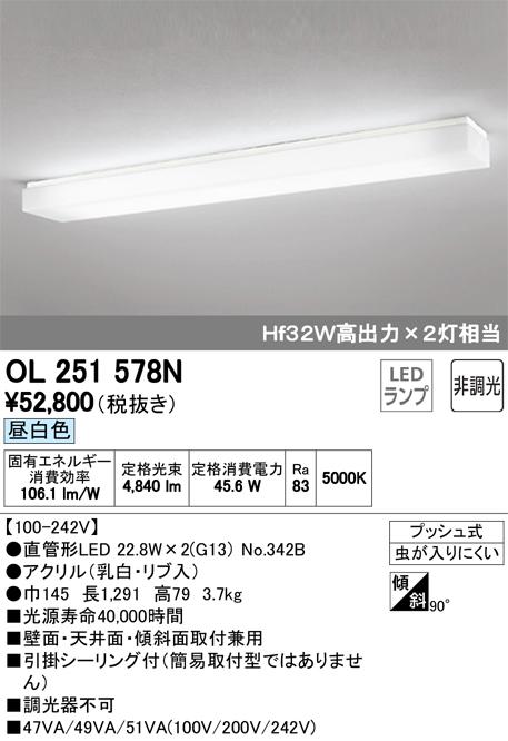####βオーデリック/ODELIC ブラケットライト【OL251578N】LEDランプ 非調光 昼白色 プッシュ式