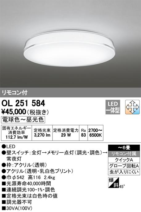 βオーデリック/ODELIC シーリングライト【OL251584】LED一体型 ~6畳 調光・調色 電球色~昼光色 リモコン付属