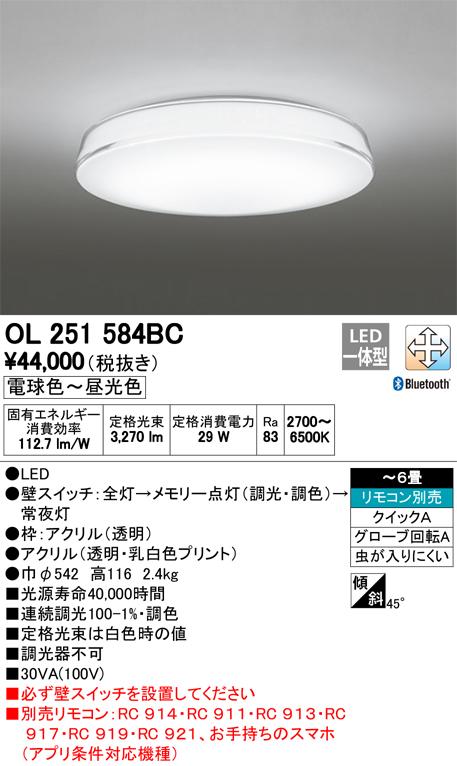 βオーデリック/ODELIC シーリングライト【OL251584BC】LED一体型 ~6畳 調光・調色 電球色~昼光色 リモコン別売