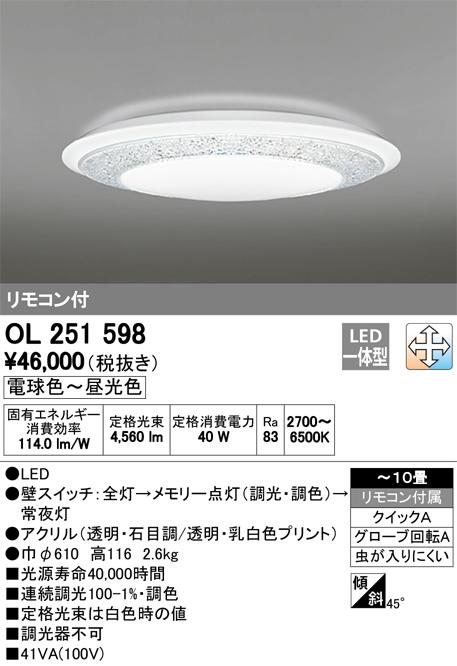 βオーデリック/ODELIC シーリングライト【OL251598】LED一体型 ~10畳 調光・調色 電球色~昼光色 リモコン付属