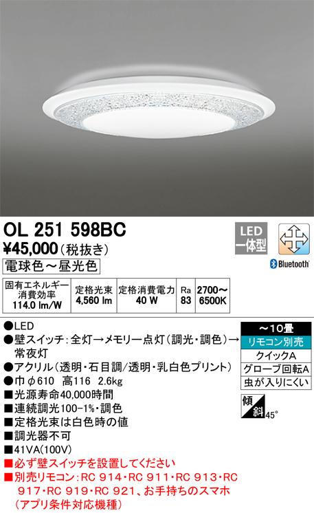βオーデリック/ODELIC シーリングライト【OL251598BC】LED一体型 ~10畳 調光・調色 電球色~昼光色 リモコン別売