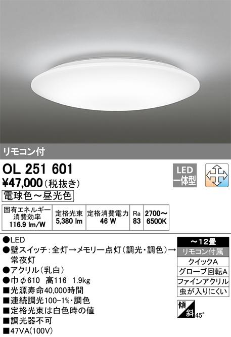 βオーデリック/ODELIC シーリングライト【OL251601】LED一体型 ~12畳 調光・調色 電球色~昼光色 リモコン付属