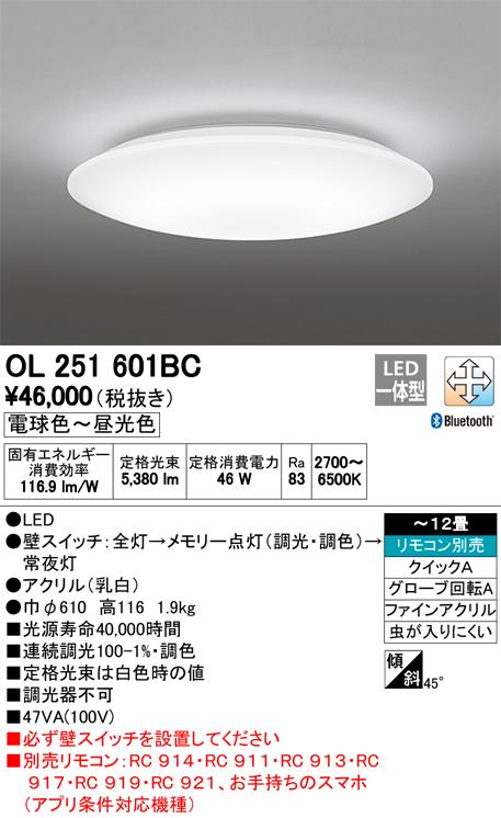 βオーデリック/ODELIC シーリングライト【OL251601BC】LED一体型 ~12畳 調光・調色 電球色~昼光色 リモコン別売