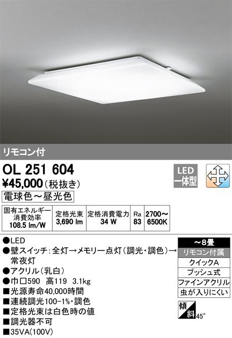 βオーデリック/ODELIC シーリングライト【OL251604】LED一体型 ~8畳 調光・調色 電球色~昼光色 リモコン付属