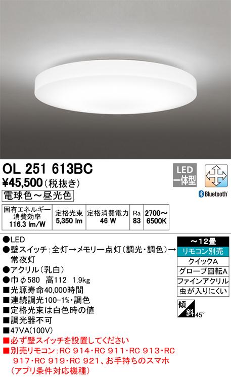 βオーデリック/ODELIC シーリングライト【OL251613BC】LED一体型 ~12畳 調光・調色 電球色~昼光色 リモコン別売