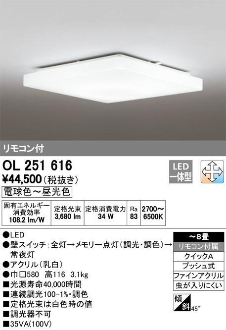 βオーデリック/ODELIC シーリングライト【OL251616】LED一体型 ~8畳 調光・調色 電球色~昼光色 リモコン付属