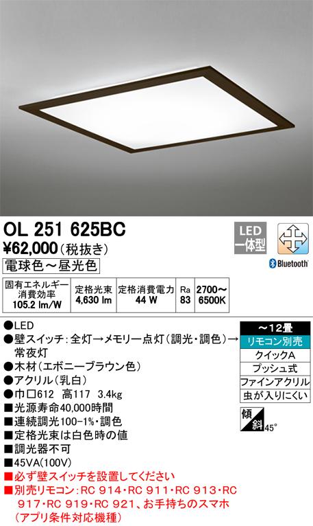 βオーデリック/ODELIC シーリングライト【OL251625BC】LED一体型 ~12畳 調光・調色 電球色~昼光色 リモコン別売