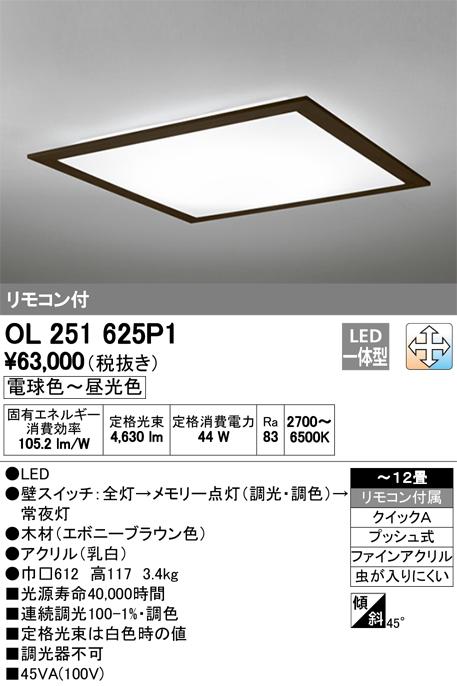 βオーデリック/ODELIC シーリングライト【OL251625P1】LED一体型 ~12畳 調光・調色 電球色~昼光色 リモコン付属