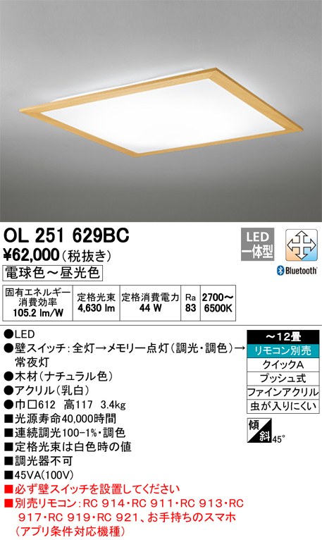 βオーデリック/ODELIC シーリングライト【OL251629BC】LED一体型 ~12畳 調光・調色 電球色~昼光色 リモコン別売