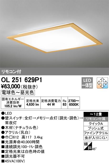 βオーデリック/ODELIC シーリングライト【OL251629P1】LED一体型 ~12畳 調光・調色 電球色~昼光色 リモコン付属