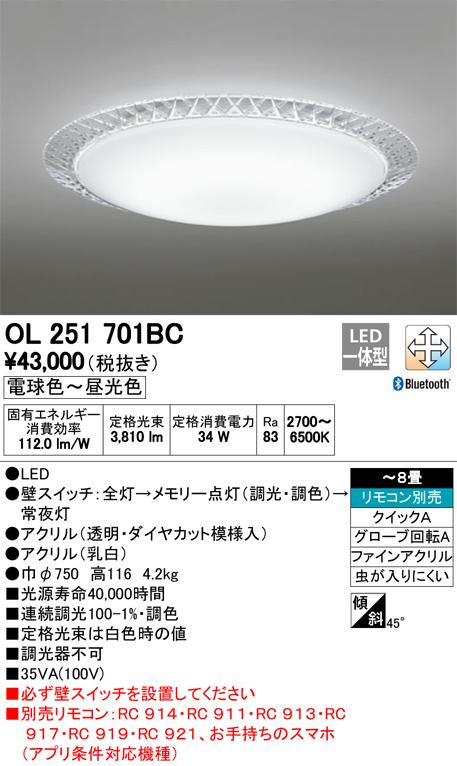 βオーデリック/ODELIC シーリングライト【OL251701BC】LED一体型 ~8畳 調光・調色 電球色~昼光色 リモコン別売