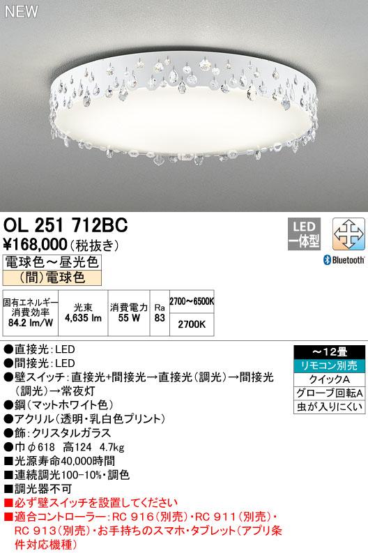 βオーデリック/ODELIC シーリングライト【OL251712BC】LED一体型 ~12畳 調光・調色 電球色~昼光色 リモコン別売