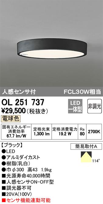 βオーデリック/ODELIC 小型シーリングライト 丸型【OL251737】LED一体型 人感センサー(ON-OFF型) 電球色 ブラック