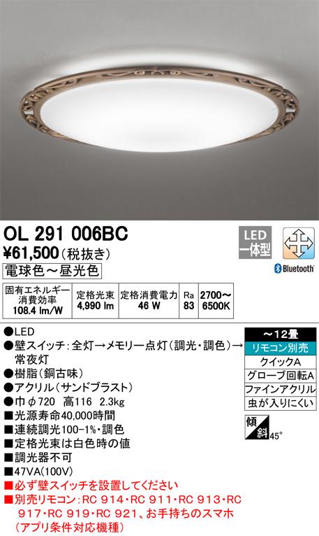 βオーデリック/ODELIC シーリングライト【OL291006BC】LED一体型 ~12畳 調光・調色 電球色~昼光色 リモコン別売