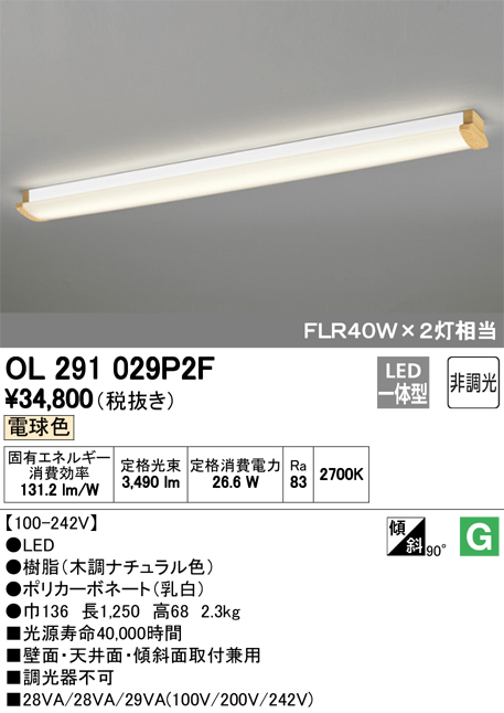 ####βオーデリック/ODELIC ブラケットライト【OL291029P2F】LED一体型 非調光 電球色