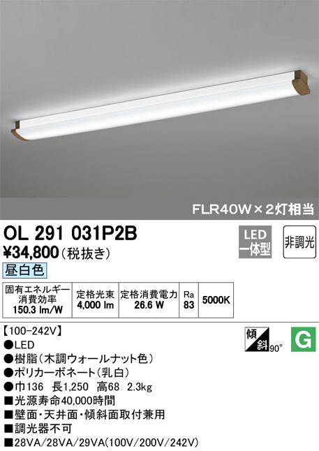 ####βオーデリック/ODELIC ブラケットライト【OL291031P2B】LED一体型 非調光 昼白色