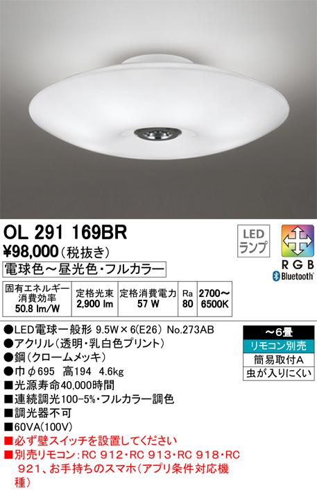 βオーデリック/ODELIC シーリングライト【OL291169BR】LEDランプ ~6畳 フルカラー調光・調色 リモコン別売 簡易取付A