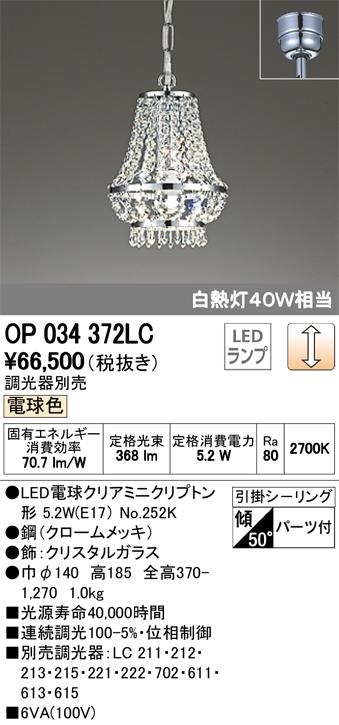 βオーデリック/ODELIC ペンダントライト【OP034372LC】LEDランプ 調光 電球色 引掛シーリング