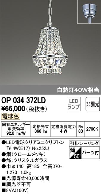 βオーデリック/ODELIC ペンダントライト【OP034372LD】LEDランプ 非調光 電球色 引掛シーリング