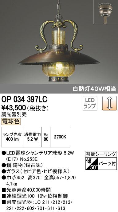 βオーデリック/ODELIC ペンダントライト【OP034397LC】LEDランプ 調光 電球色 引掛シーリング