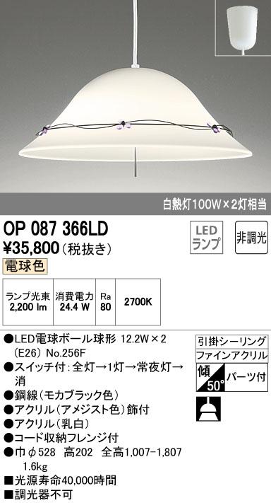 βオーデリック/ODELIC ペンダントライト【OP087366LD】LEDランプ 非調光 電球色 引掛シーリング