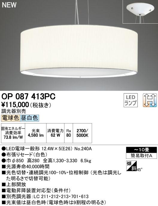 βオーデリック/ODELIC ペンダントライト【OP087413PC】LEDランプ ~10畳 光色切替調光 電球色/昼白色 簡易取付A