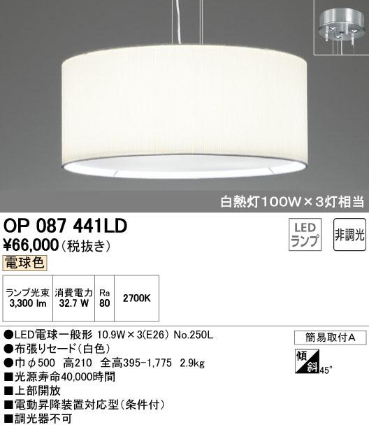 βオーデリック/ODELIC ペンダントライト【OP087441LD】LEDランプ 非調光 電球色 簡易取付A