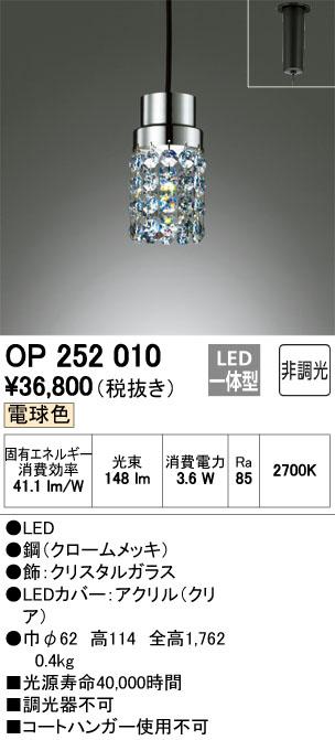 βオーデリック/ODELIC ペンダントライト【OP252010】LED一体型 非調光 電球色 直付専用