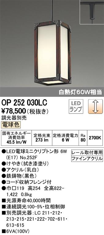 βオーデリック/ODELIC ペンダントライト【OP252030LC】LEDランプ 調光 電球色 レール取付専用