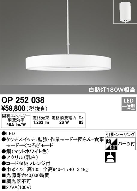 ∬∬βオーデリック/ODELIC ペンダントライト【OP252038】LED一体型 引掛シーリング