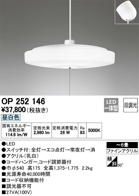 βオーデリック/ODELIC ペンダントライト【OP252146】LED一体型 ~6畳 段調光 昼白色