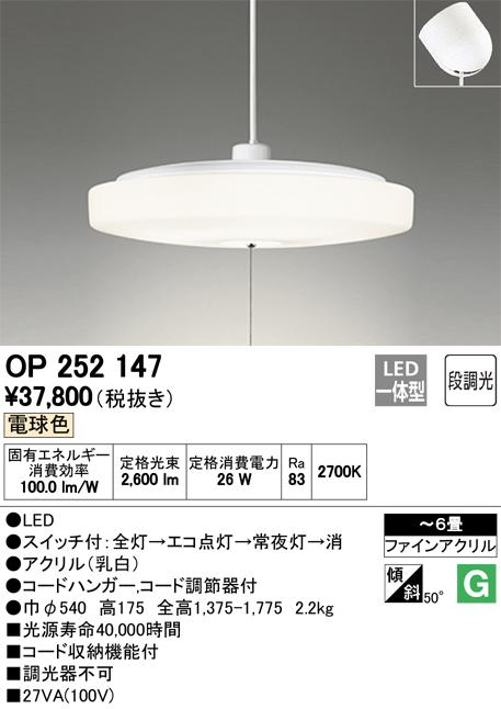 βオーデリック/ODELIC ペンダントライト【OP252147】LED一体型 ~6畳 段調光 電球色