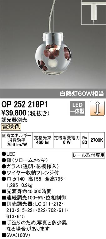 βオーデリック/ODELIC ペンダントライト【OP252218P1】LED一体型 調光 電球色 レール取付専用